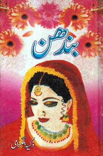 Bandhan Novel By Zakia Bilgrami