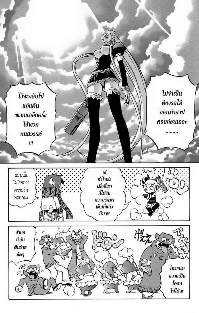 Kurohime 2 TH กระสุนมนตรา  หน้า 40