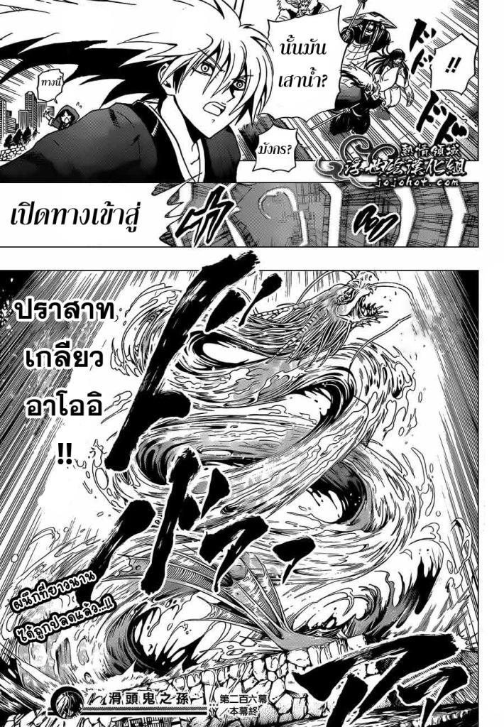 อ่านการ์ตูน Nurarihyon no Mago 206 [TH] ภาพที่ 16