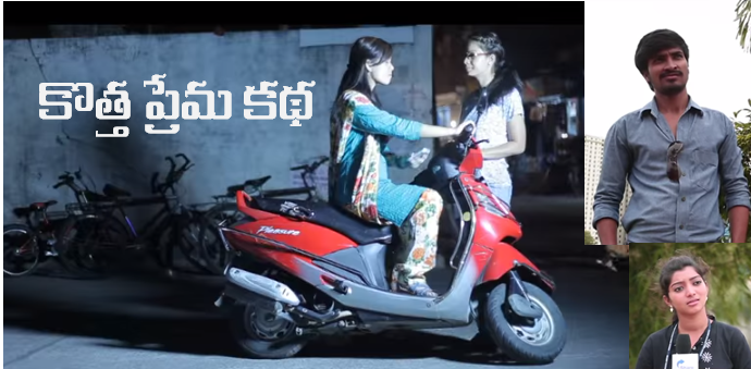 KOTHA PREMA KATHA SHORT FILM 2015 By Kiran Tamma