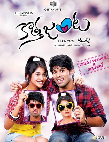 allu sirish kotha janta movie launch first look