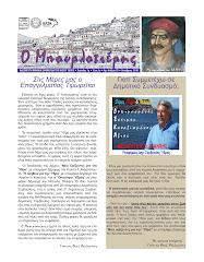 Τεύχος 10 Οκτώβριος 2010