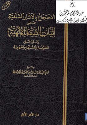 حمل كتاب الاحتجاج بالآثار السلفية على إثبات الصفات الإلهية والرد على  المفوضة و المشبهة والجهمية - أبي عبد الله عادل بن عبد الله آل حمدان