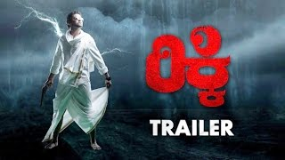 Ricky _ Official Trailer with English Subtitles – Rakshit Shetty _ Hariprriya
