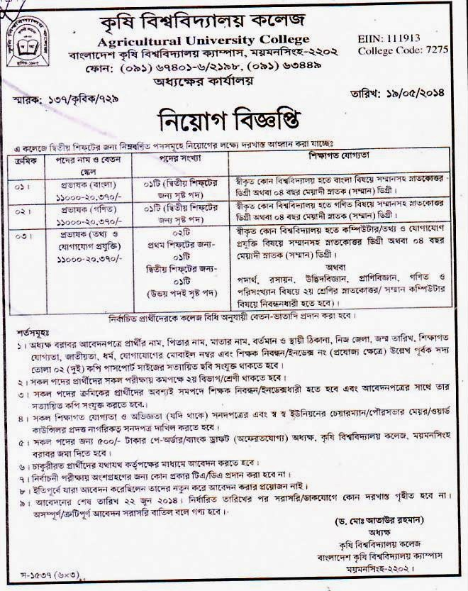 Government jobs circular for Bangladeshi people are written by our author. Daily New jobs News & Job result Update from their official website. Check recent bd govt jobs circular at fefdinterested.gq Today Government jobs circular, bd today govt jobs, new jobs, govt. jobs vacancy Notice available here.