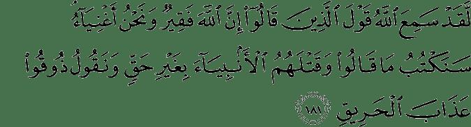 Surat Ali Imran Ayat 181