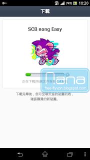 免費試用 泰國vpn line貼圖