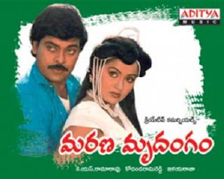 Maranamrudanga Telugu Mp3 Songs Free  Download -1988