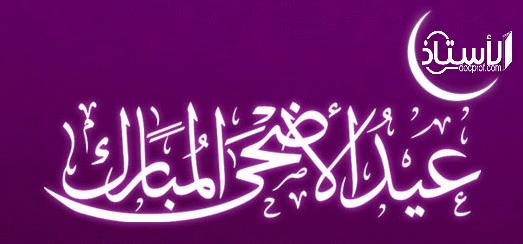 موقع الأستاذ يهنئكم بمناسبة عيد الأضحى المبارك