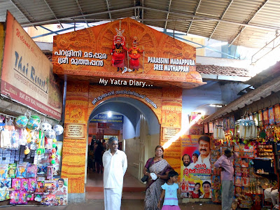 Lane to the Shree Muthappan Temple, Parassinikadavu, Kerala