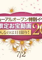 jukujo-club 5731 熟女倶楽部 5731 シークレット 7/2 リニューアル記念! 1日限定お宝動画!