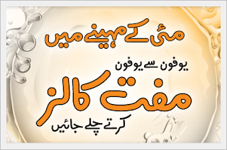 Ufone Muft May Offer