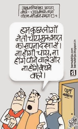 narendra modi cartoon, bjp cartoon, manishankar aiyyar, congress cartoon, cartoons on politics, indian political cartoon