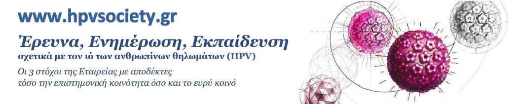 ΙΣΤΟΣΕΛΙΔΑ ΤΗΣ ΕΛΛΗΝΙΚΗΣ HPV ΕΤΑΙΡΕΙΑΣ