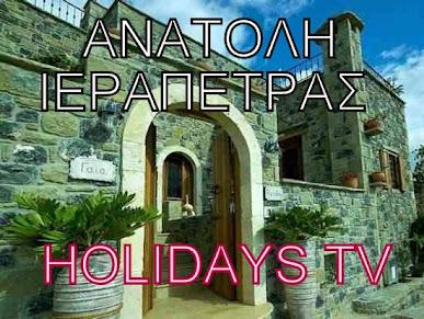 ΑΝΑΤΟΛΗ ΙΕΡΑΠΕΤΡΑΣ  HOLIDAYS TV