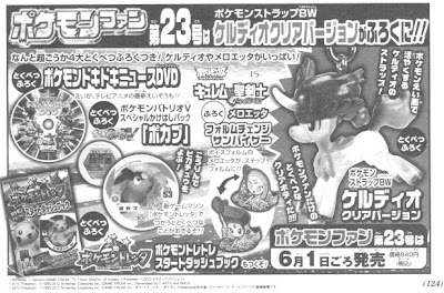Pokemon Fan Vol 23 Trailer Shougakukan from Famitsu DSWii