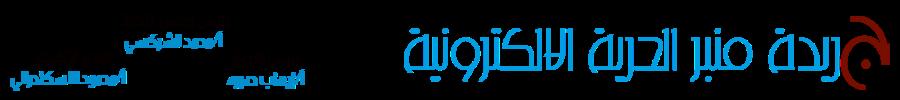 جريدة منبر الحرية الإلكترونية