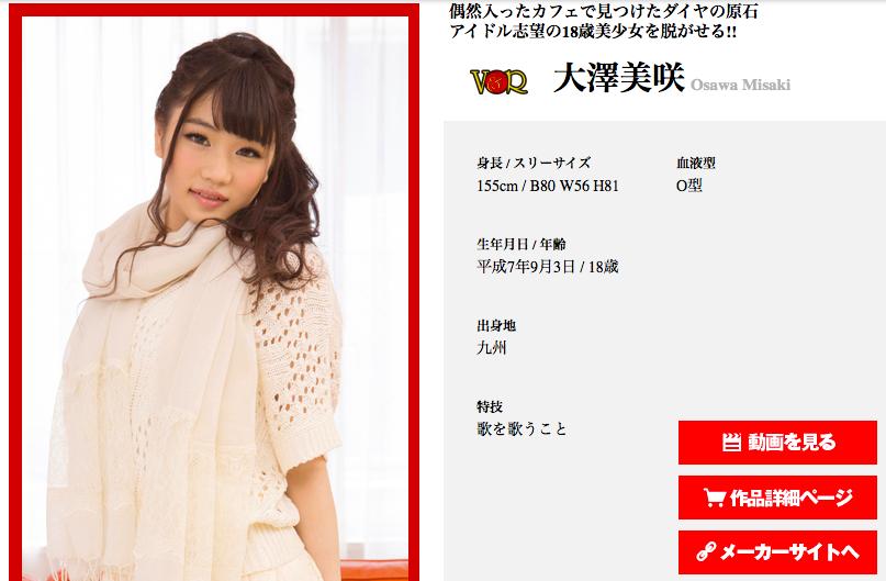 那個長得像石原里美的咖啡店員 - 大澤美咲