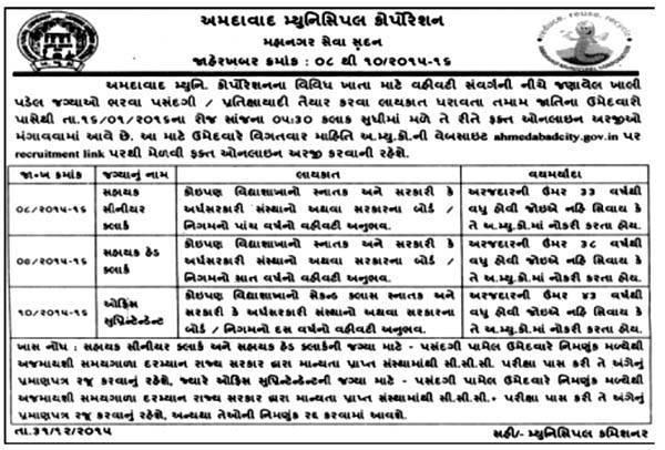 Ahmedabad Municipal Corporation Recruitment 2016