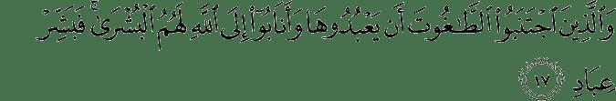 Surat Az-Zumar ayat 17