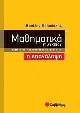 Μαθηματικά Γ΄ Λυκείου - Η Επανάληψη