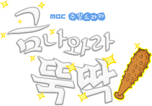 Information about the new MBC weekend drama 『Gold Appear!』.