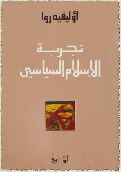 تجربة الإسلام السياسي - أوليفيه روا pdf