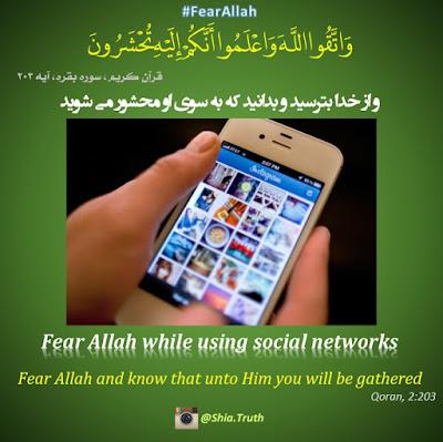 Shia Truth: Fear Allah every where even on Social Networks - ترس از خدا در شبکه های اجتماعی مثل اینستاگرام