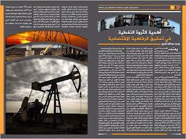 أهمية الثروة النفطية في تحقيق الرفاهية الاقتصادية