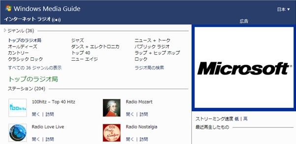 Windows Media Player 12 でインターネットラジオを視聴