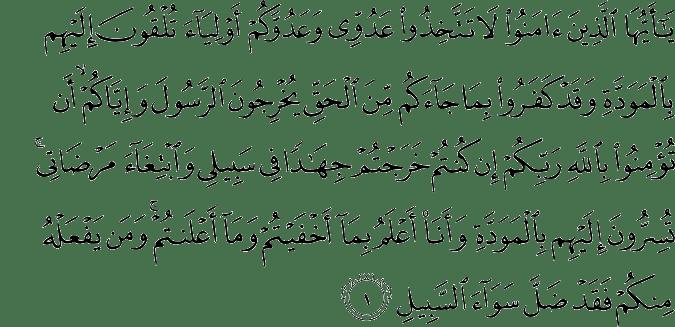 Surat Al Mumtahanah Ayat 1