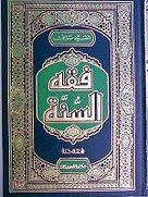 Buku Fiqh Sunnah