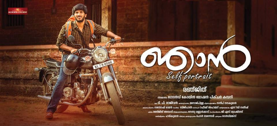 Njaan Malayalam movie review