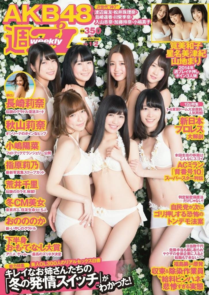 AKB48 Weekly Playboy 週刊プレイボーイ Jan 2014 cover