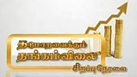 Dhadumaarum Thangam Vilai 16-08-2013