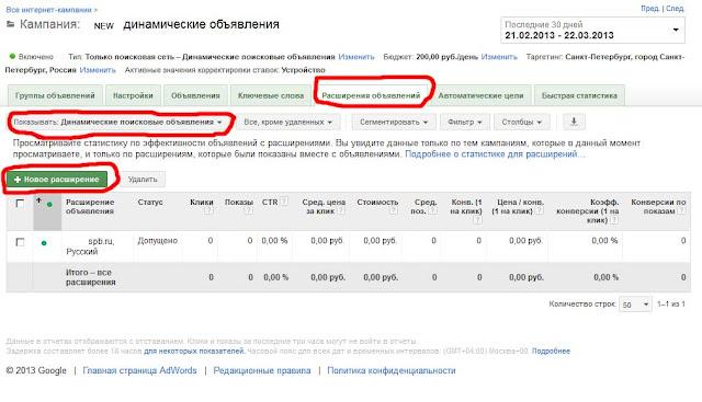 рис. Настройка динамических объявлений Google AdWords