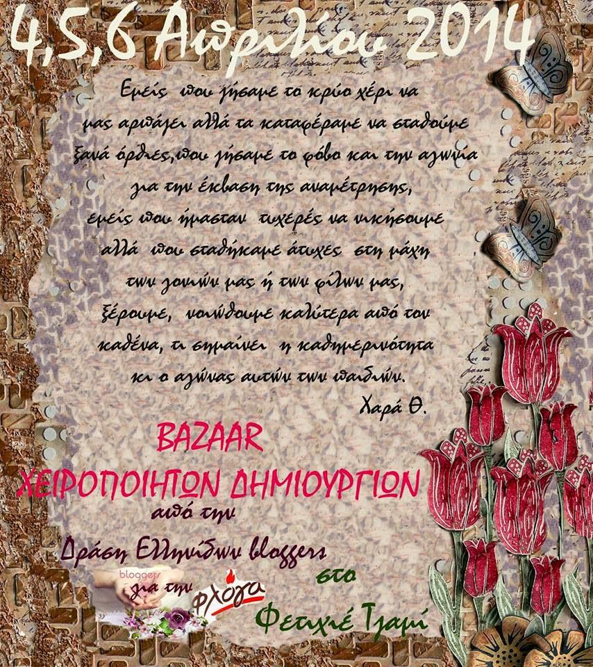 1000+ Πεταλούδες & Λουλούδια
