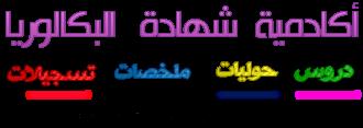 أكادمية البكالوريا في الجزائر