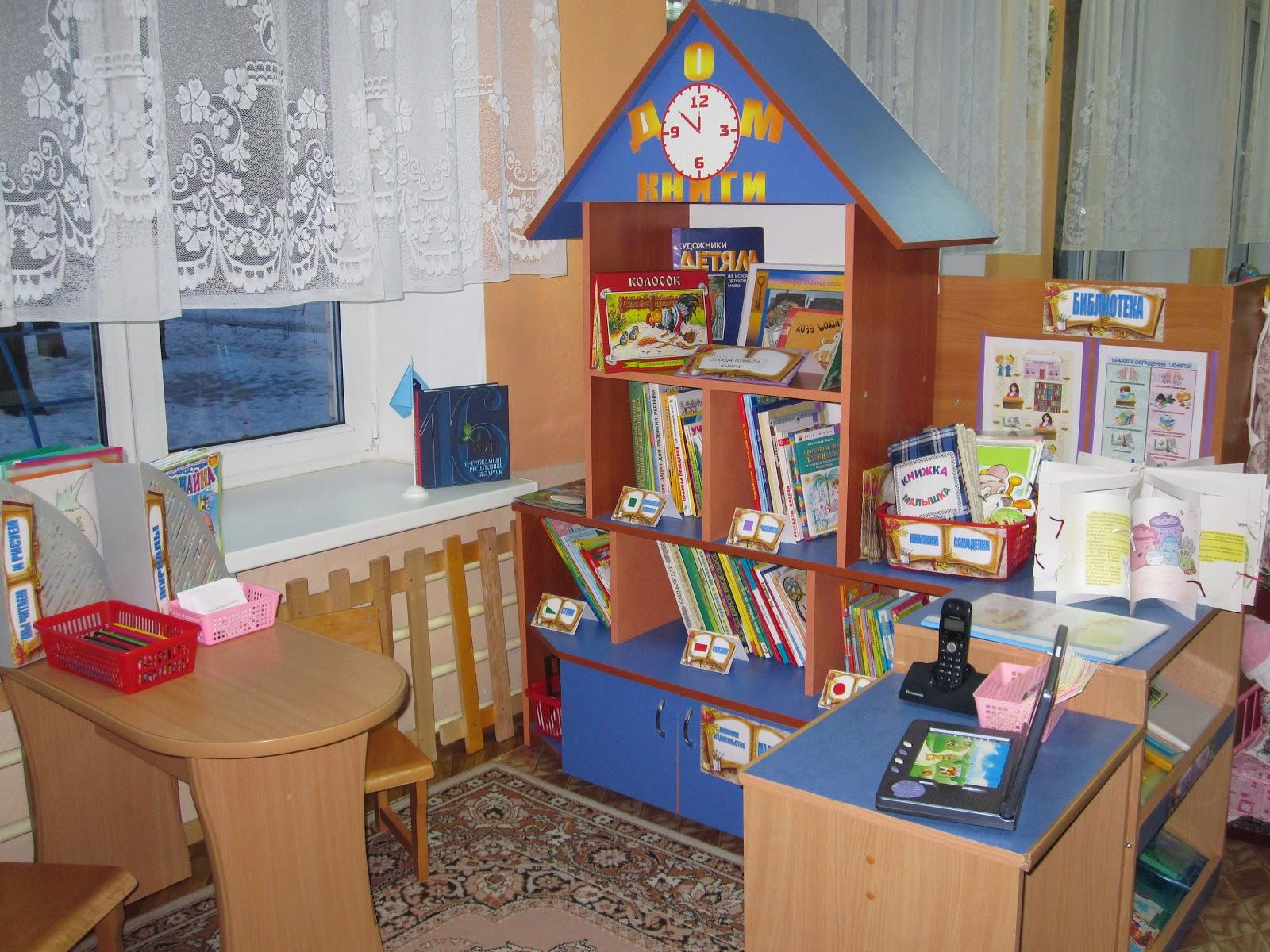 Оформление книжного уголка детского сада своими руками 549