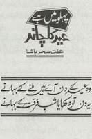 Pehloo Mein Hai Eid Ka Chand By Effat Seher Pasha