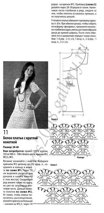 Белое платье крючком. 50217