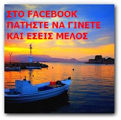 μπείτε στο facebook