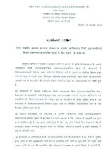 cghs+clarification+hindi+1