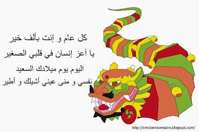 message anniversaire amie en arabe