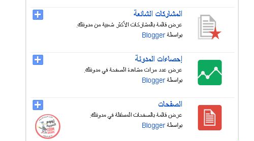 اضافة اداة احصائيات بلوجر Blogger Stats