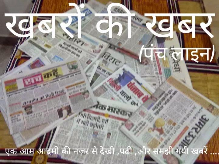 खबरों की खबर