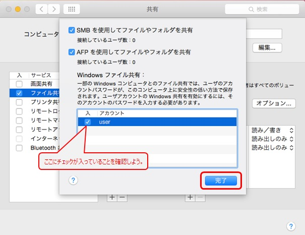 Mac OS X(Yosemite)「Windows ファイル共有:」完了