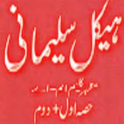http://books.google.com.pk/books?id=iXzRAgAAQBAJ&lpg=PA1&pg=PA1#v=onepage&q&f=false