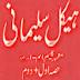 Haikal Sulemani (Imran Series)