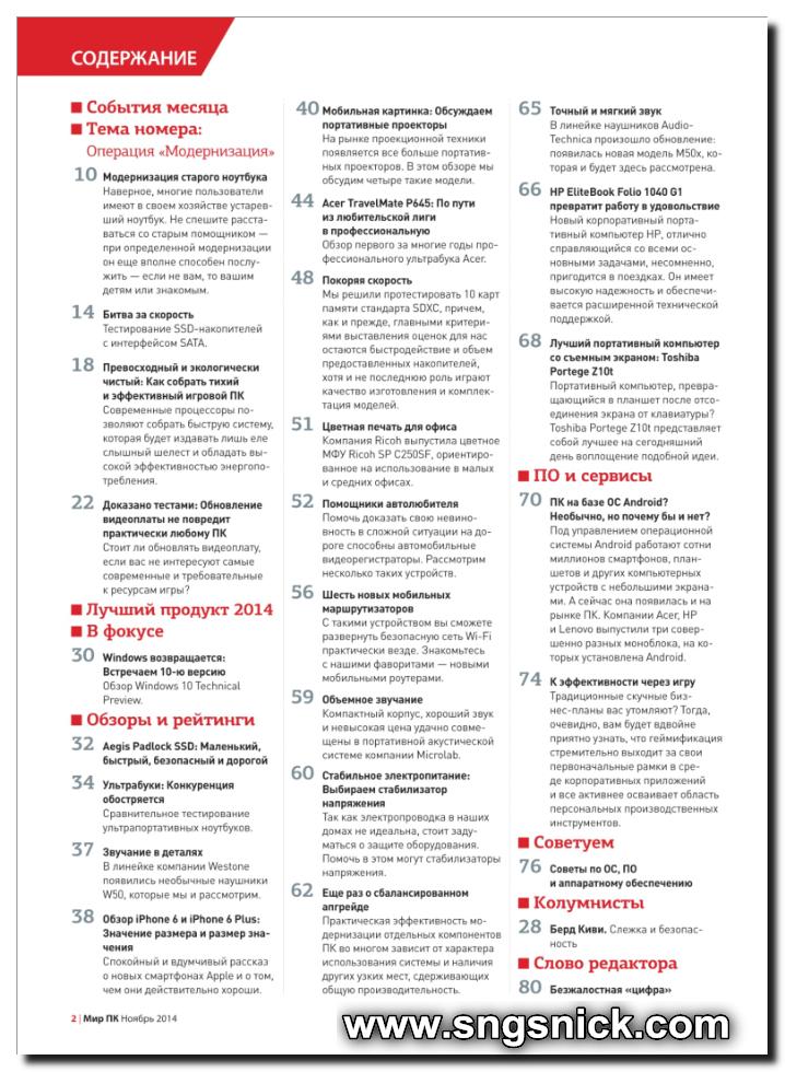 Мир ПК №11 ноябрь 2014. Содержание